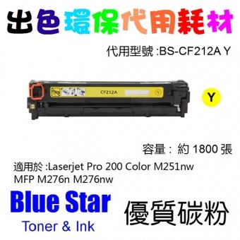 Blue Star (代用) (HP) CF212A 環保碳粉 Yellow Laserjet Pr