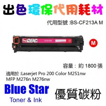 Blue Star (代用) (HP) CF213A 環保碳粉 Magenta Laserjet P