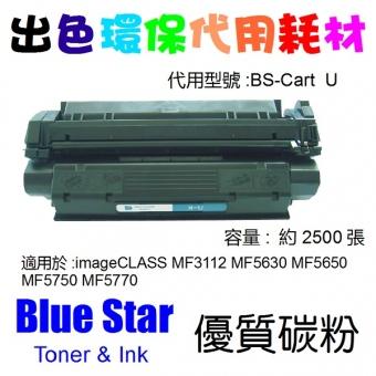 Blue Star (代用) (Canon) Cartridge U = EP-26 環保碳粉 im