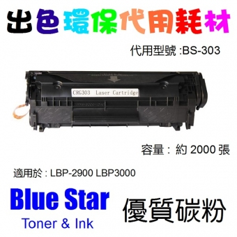 Blue Star (代用) (Canon) Cartridge 303 環保碳粉 LBP-2900