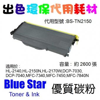Blue Star (代用) (Brother) TN-2150 環保碳粉 HL-2140,HL-2