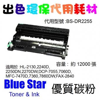 Blue Star (代用) (Brother) DR-2255 環保鼓 HL-2130,2240D