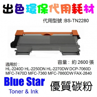 Blue Star (代用) (Brother) TN-2280 環保碳粉 HL-2240D HL-