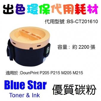 Blue Star (代用) (Fuji Xerox) CT201610 環保碳粉 P205B/P2