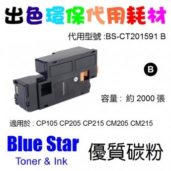 Blue Star (代用) (Fuji Xerox) CT201591 環保碳粉 Black CP
