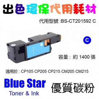 Blue Star (代用) (Fuji Xerox) CT201592 環保碳粉 Cyan CP1