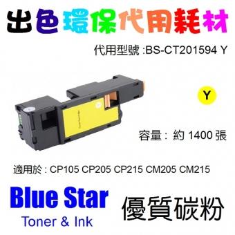 Blue Star (代用) (Fuji Xerox) CT201594 環保碳粉 Yellow C