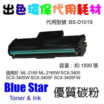 Blue Star (代用) (Samsung) MLT-D101S 環保碳粉 ML-2165 ML