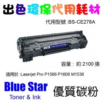 Blue Star (代用) (HP) CE278A 環保碳粉 Laserjet Pro P1566