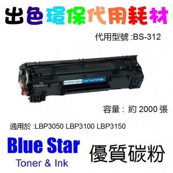 Blue Star (代用) (Canon) Cartridge 312 環保碳粉 LBP3050