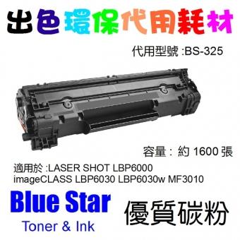 Blue Star (代用) (Canon) Cartridge 325 環保碳粉 LASER SH