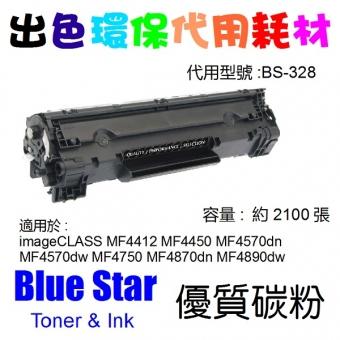 Blue Star (代用) (Canon) Cartridge 328 環保碳粉 imageCLA