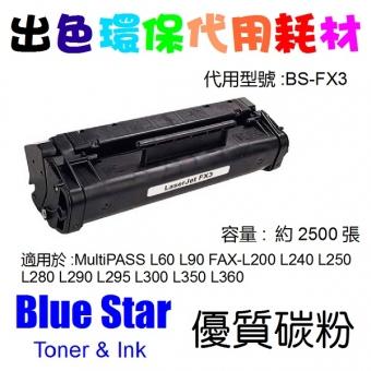 Blue Star (代用) (Canon) FX-3 環保碳粉 MultiPASS L60 L90