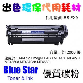 Blue Star (代用) (Canon) FX-9 環保碳粉 FAX-L120 imageCLA