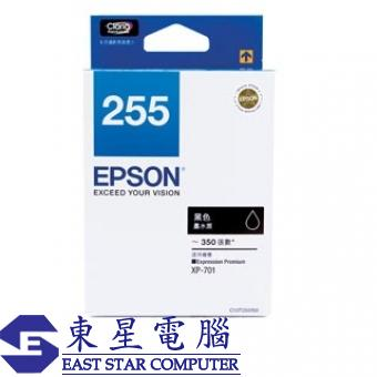 Epson (T2551) C13T255180 (原裝) Ink - Black Expressi