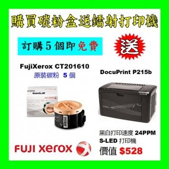 買碳粉送 Fuji Xerox P215b 打印機優惠