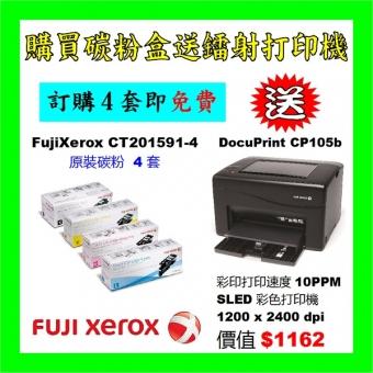 買碳粉送 Fuji Xerox CP105b 打印機優惠