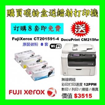 買碳粉送 Fuji Xerox CM215fw 打印機優惠