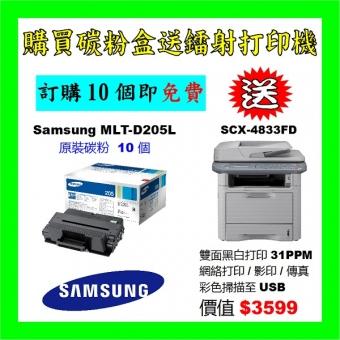 買碳粉送Samsung SCX-4833FD打印機優惠 - Samsung MLT-D205L 碳粉