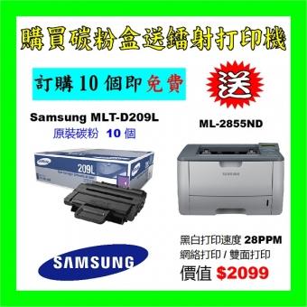 買碳粉送Samsung ML-2855ND打印機優惠 - Samsung MLT-D209L 碳粉