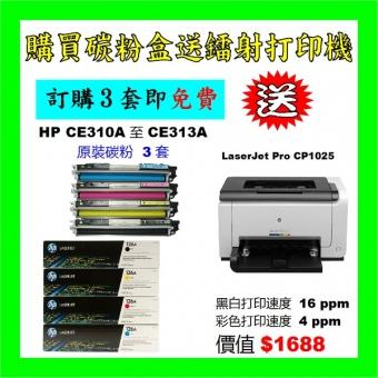買碳粉送 HP CP1025 打印機優惠 - 原裝碳粉 3套