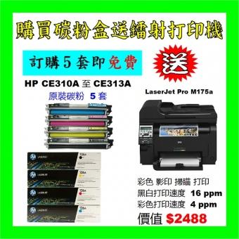 買碳粉送HP M175a打印機優惠 - 原裝碳粉 5套