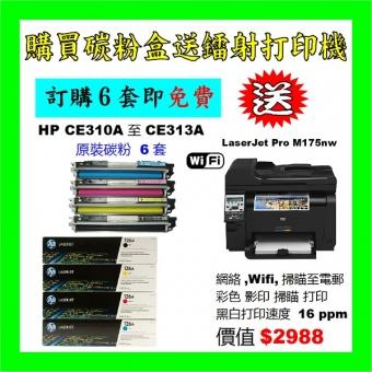 買碳粉送HP M175nw打印機優惠 - 原裝碳粉 6套