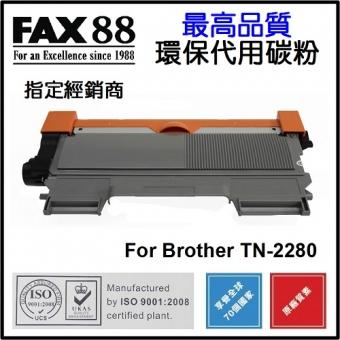 FAX88 (代用) (Brother) TN-2280 環保碳粉 HL-2240D HL-2250