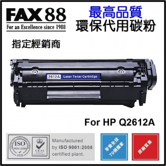 FAX88 (代用) (HP) Q2612A 環保碳粉 LaserJet 1010 1015 101