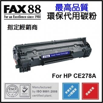FAX88 (代用) (HP) CE278A 環保碳粉 CE278A