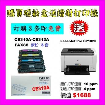 買碳粉送 HP CP1025 打印機優惠 - FAX88 CE310A-CE313A 碳粉 3套