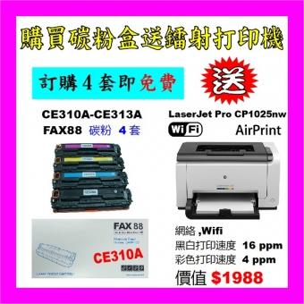 買碳粉送 HP CP1025nw 打印機優惠 - FAX88 CE310A-CE313A 碳粉 4套