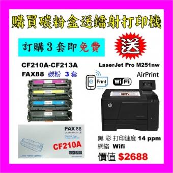 買碳粉送 HP M251nw 打印機優惠 - FAX88 CF210A-CF213A 碳粉 3套