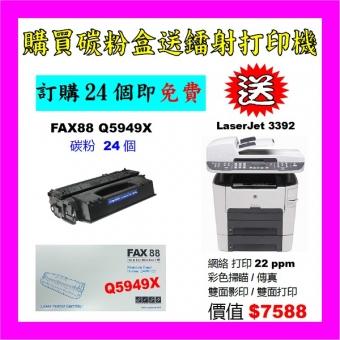 買碳粉送 HP LJ3392 打印機優惠 - FAX88 Q5949X 碳粉 24個