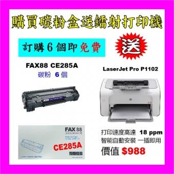 買碳粉送 HP P1102 打印機優惠 - FAX88 CE285A 碳粉 6個