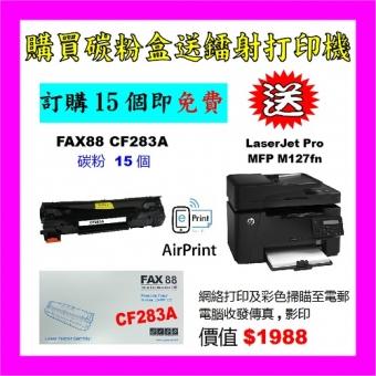 買碳粉送 HP M127fn 打印機優惠 - FAX88 CF283A 碳粉 15個