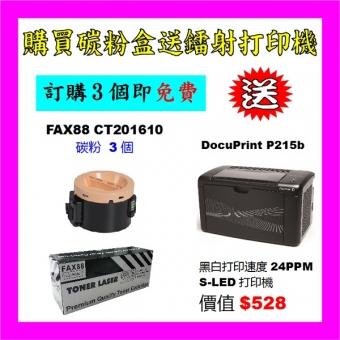 買碳粉送 Fuji Xerox P215b 打印機優惠 - FAX88 CT201610 碳粉 3個