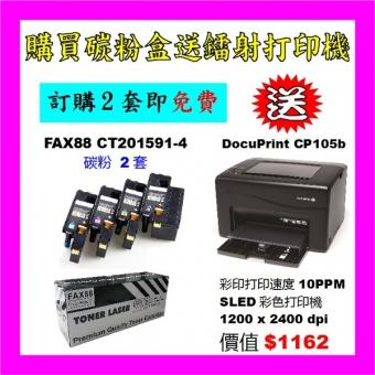 買碳粉送 Fuji Xerox CP105b 打印機優惠 - FAX88 CT201591-CT20