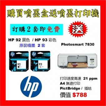 買噴墨送HP Photosmart 7830打印機優惠 - HP 92黑色 / 93彩色 (原裝)