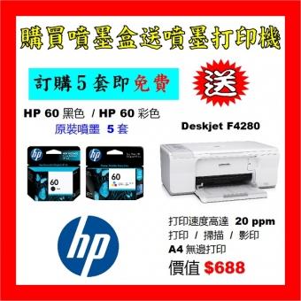 買噴墨送HP Deskjet F4280打印機優惠 - HP 60黑色 / 60彩色 (原裝) In