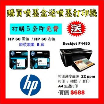 買噴墨送HP Deskjet F4480打印機優惠 - HP 60黑色 / 60彩色 (原裝) In