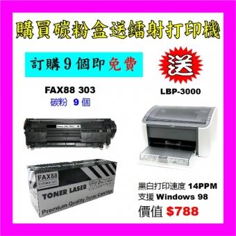 買碳粉送 Canon LBP3000 打印機優惠 - FAX88 303 碳粉 9個