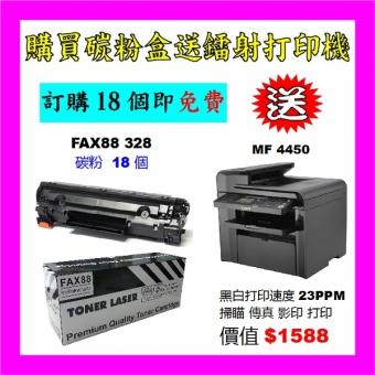 買碳粉送 Canon MF4450 打印機優惠 - FAX88 328 碳粉 18個