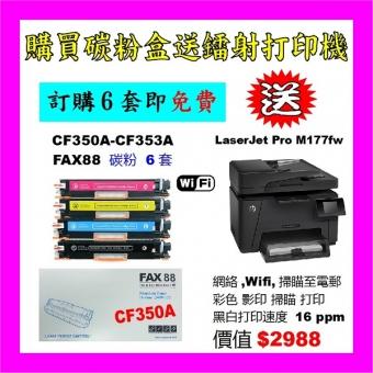 買碳粉送 HP M177fw 打印機優惠 - FAX88 CE310A-CE313A 碳粉 6套