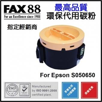 FAX88 (代用) (Epson) S050650 環保碳粉 3個裝
