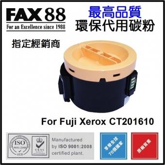 FAX88 (代用) (Fuji Xerox) CT201610 環保碳粉 P205B/P215B/