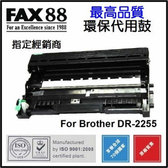 FAX88 (代用) (Brother) DR-2255 環保鼓 HL-2130,2240D,225