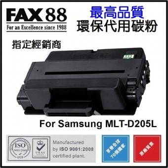 FAX88 (代用) (Samsung) MLT-D205L 環保碳粉 ML-3310ND ML-3