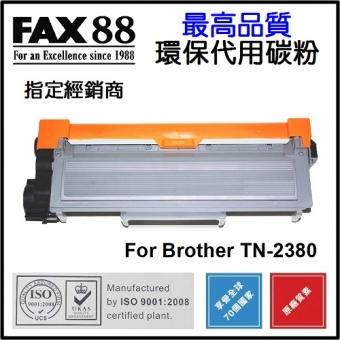 FAX88 (代用) (Brother) TN-2380 環保碳粉 TN-2380
