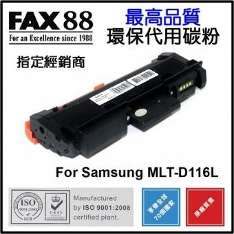 FAX88 (代用) (Samsung) MLT-D116L 環保碳粉 SL-M2675FN SL-